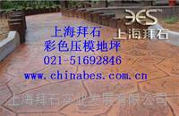 供应浙江耐磨压膜混凝土/压膜地坪施工方案 BES-03