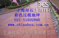 供应铜陵压花地坪/压花地坪强化剂做法 BES-04
