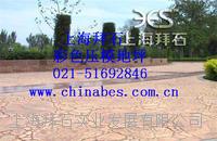 供应合肥压膜地坪/压印混凝土做法 BES-04