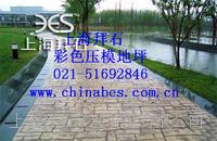 供应淮南彩色水泥压花地坪/艺术压印混凝土公司 BES-04