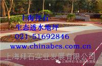 供应临汾广场透水地坪胶结料/彩色透水混凝土做法 BES-08