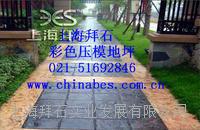 供应浙江艺术压花混凝土/彩色混凝土/艺术压印混凝土技术指导 BES-08
