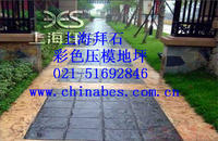 供应杭州压花混凝土/艺术压模地坪/艺术压印混凝土怎么做 BES-08