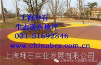 供应杭州透水混凝土做法/胶粘石多少钱 BES-05
