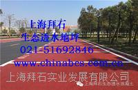 供应杭州胶筑彩石/透水砼施工方案 BES-05