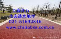 供应黄浦彩色透水砼/透水性混凝土单价 BES-02