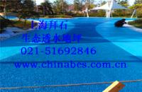 供应青浦透水混凝土多少钱一平/C25透水混凝土厂家 BES-02