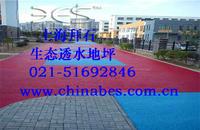供应南通透水地坪胶结剂/露骨料透水混凝土单价 BES-02
