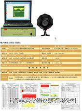 HS5660X 型多通道噪声/振动测量分析系统 HS5660X 型多通道噪声/振动测量分析系统