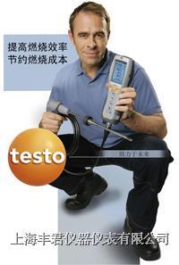 德图testo330-1LL烟气分析仪增强型 testo330-1LL