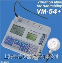 VM-54超低频测振仪 VM-54