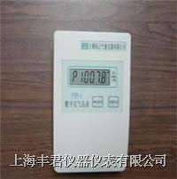 FYP-1数字式气压表 FYP-1