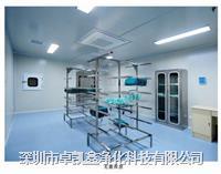 无尘手术室 JH-85