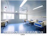 无尘手术室
