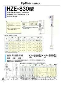 阪和小型立式工業高速攪拌機,中和池攪拌機 HZE-830