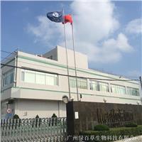 秋风企业行第一站-曼秀雷敦(广州绿百草&德国IKA)