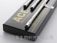 ACE经济型液相色谱柱