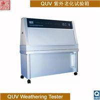 紫外加速老化试验机 QUV
