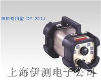 频闪观测仪(织机专用) DT-311J
