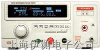 南京長盛醫用泄漏電流測試儀 CS50 系列/CS26 系列