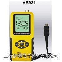 香港希玛分体式涂层测厚仪-铁基 AR931