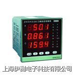 青島青智三相0.5級綜合電量表 ZW3433B
