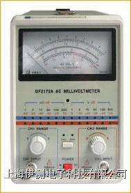 宁波中策模拟指针毫伏表 DF2172A