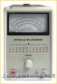 宁波中策模拟指针毫伏表 DF2175A