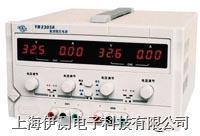 江苏绿杨双路直流稳压电源 YB2303A