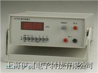上海亨通数字式磁通计 HT701