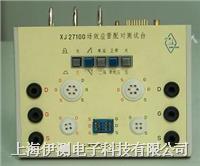 XJ27100型新建場效應管配對測試裝置 XJ27100