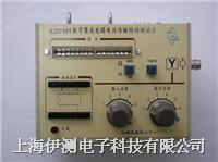 XJ27101型數字集成電路電壓傳輸特性測試裝置 XJ27101