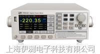 臺灣艾德克斯新品 IT9121交流功率表  IT9121
