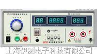 恩泰ET2670B 型耐电压测试仪 ET2670B