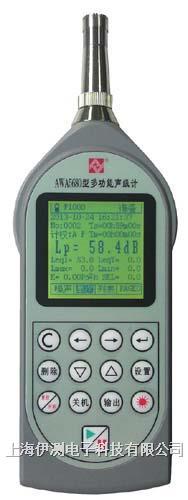 爱华AWA5680配置1多功能声级计 AWA5680配置1