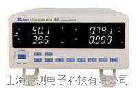 常州藍光新款智能電量儀LK9811 LK9811