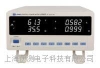常州藍光新款智能電量儀LK9805 LK9805