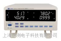 常州藍光新款智能電量儀LK9813 LK9813