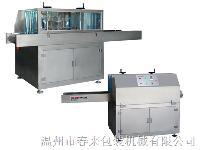 CS-800风干机(温州春来包装机械)