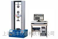 上海拓丰TFW-10S微机控制电子万能试验机 TFW-10S