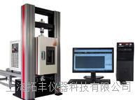 高低温万能试验机拓丰仪器 TFW-50GH