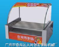 滚动式烤肠机烤香肠机