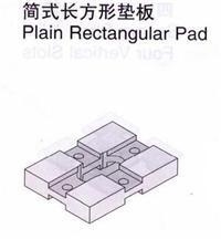 简式长方形垫片