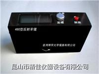 反射率仪 480