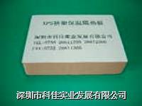 挤塑板XPS聚苯乙烯-深圳市科佳实业发展有限公司 2400*600*10-100MM