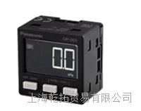 全新SUNX数字压力开关/单画面三色显示 DP-002(C)-P