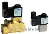 進口亞德客標準電磁閥/AIRTAC系列