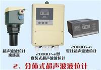 分体式超声波液位计 HQ2000-F