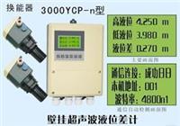壁挂式超声波液位差计 HQ3000CCG-n