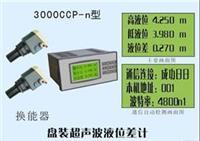盘装式超声波液位差 HQ3000CCP-n